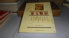 中国传统文化经典文库:龙文鞭影