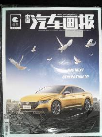 中国汽车画报(2018年09月号)