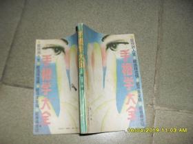 手相学大全(8品小32开封底有渍迹1989年1版1印2万册247页)44359