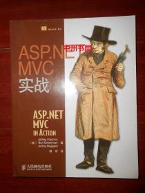 ASP.NET MVC实战 带防伪贴保正版(近九五品 正版现货详看实书照片)