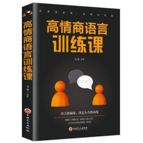 高情商语言训练课 提高情商成人语言沟通技巧口才训练