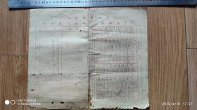 交通专题-----中华民国37年利也船务公司,钱塘江趸船第6水航行报告书(时刻表)