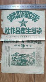 商标包装类-----1951年湖南零陵城关镇染织生产合作社,金牛商标包装纸