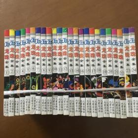 龙珠全集(1-24)24本合售 鸟山明 内蒙古少年儿童出版社