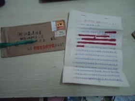 【名人墨迹】原文化部副部长 中国社会科学院副秘书长 石西民 手稿8页带实寄信封【附文章发表在1981年6月21日的杭州日报】
