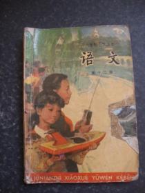 六年制小学课本  语文第十二册