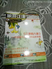 旅游江津    2014、2