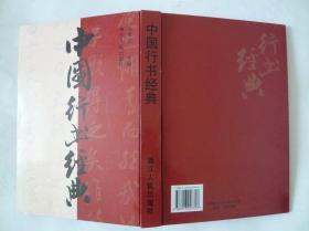 中国行书经典(16开,精装)