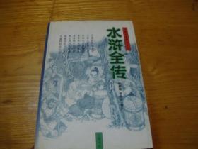 水浒全传(32开精装本 岳麓书社)