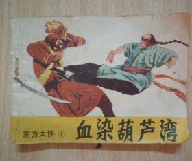 血染葫芦湾 东方大侠1 连环画85年一版一印
