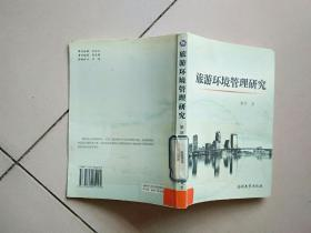 旅游环境管理研究