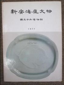 新安海底文物   国立中央博物馆  三和出版社  1977年 韩英双语版  初版