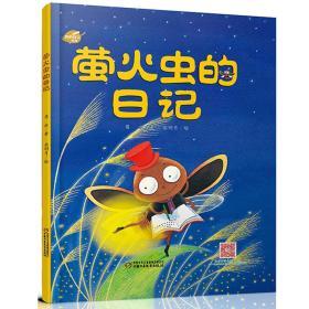 我的日记系列萤火虫的日记[3-8岁]