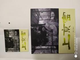 《上京窑》(两本一套,彩色铜板印刷,介绍了黑龙江哈尔滨市的上京窑的发展历史,以及上京窑的瓷器)
