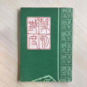 篆刻针度 ( 中国书店出版、影印本 )(一版一印 私藏品好)