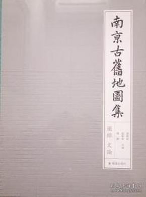 新书--南京古旧地图集 (精装)