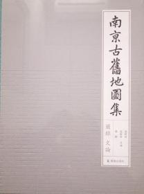 南京古旧地图集16开精装 全二册
