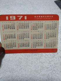 1971年历卡片(伟大领袖毛主席生日)