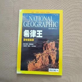 NATIONAL GEOGRAPHIC 国家地理杂志(中文版)2008年12月号 希律王