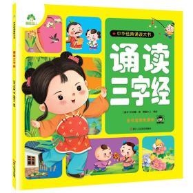 爱德少儿:中华经典诵读大书诵读三字经幼儿启蒙听说读结合亲子阅读