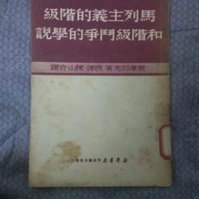 建国初期馆藏书(马列主义的阶级和阶级斗争的学说)