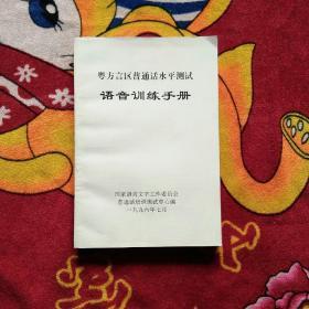 粤方言区普通话水平测试 - 语音训练手册(实物拍照