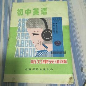 初中英语听力单元训练