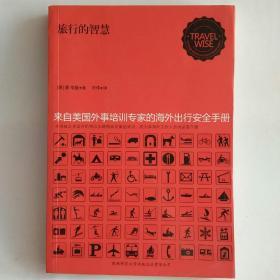 旅行的智慧:来自美国外事培训专家的海外出行安全手册