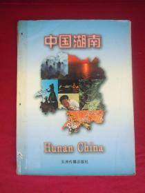 中国湖南 (中英文对照) 一版一印