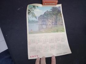 1977年年历画 32开大