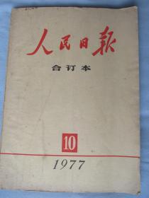 人民日报合订本——1977.10