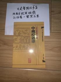 中藏经语译(中医古籍整理丛书重刊 全一册)