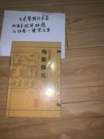 寿世保元(中医古籍整理丛书重刊 精装 全一册)