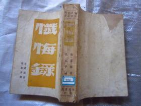 民国36年1版《忏悔录》后封面缺点裱过、内页干净无勾画字迹、546页厚本、