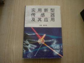 《实用新型传感器及其应用》,32开徐开先著,辽宁1995.5出版,6685号,图书