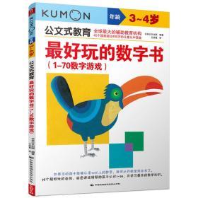 公文式教育:最好玩的数字书(1-70数字游戏)(3-4岁)