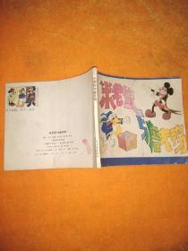 米老鼠与唐老鸭  彩图版