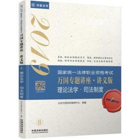 万国专题讲座 讲义版  8  理论法学·司法制度