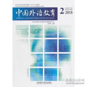 中国外语教育 2018 第11卷 第2期 专著 Foreign language education in China 2018 Volume 11 N