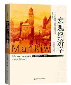 宏观经济学 N格里高利曼昆 中国人民大学出版社 9787300230382