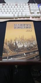经济地理学与区域经济研究