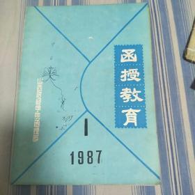 函授教育1987年1.2期