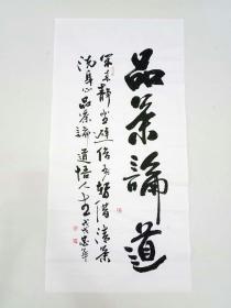【保真】中国书法研究会会员、山东省书协会员王忠华力作:品茶论道