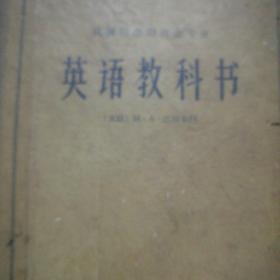 英语教科书