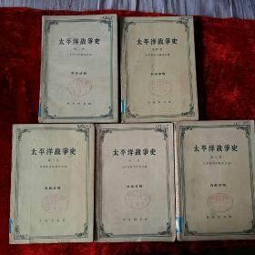 太平洋战争史1-5卷(全)  见描述图片