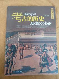 考古的历史(图说人文历史丛书)