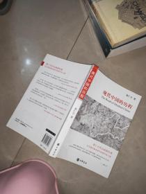 黄河青山   + 现代中国的历程     2本合售
