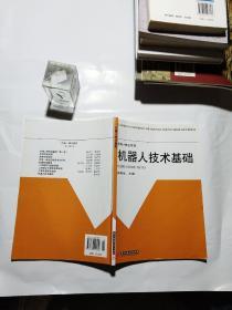 机器人技术基础【内页字迹划痕】
