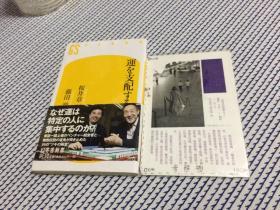 日文原版  运を支配する