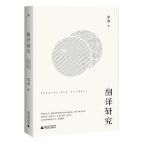 著名翻译家思果著作2本合售:翻译研究、翻译新究(精装)
